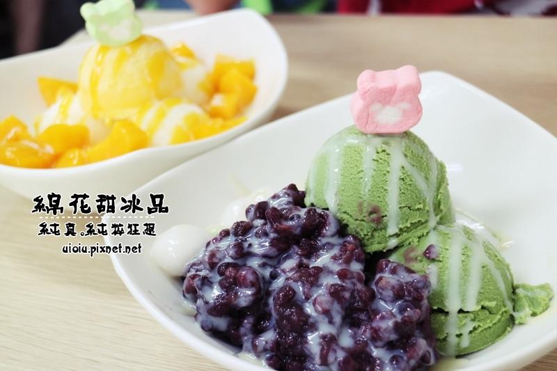 160814 台中綿花甜冰品000.JPG