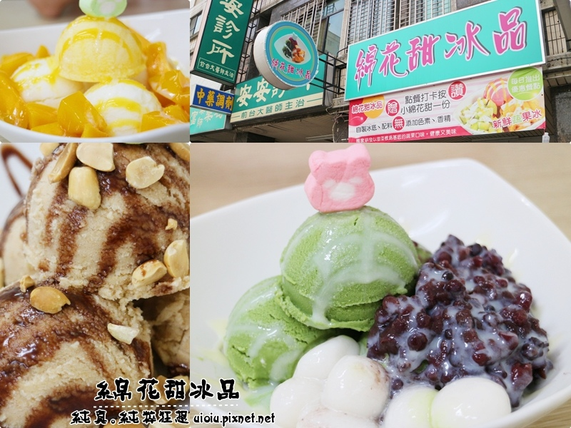 160814 台中綿花甜冰品000-1.jpg