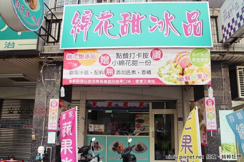 160814 台中綿花甜冰品002.JPG