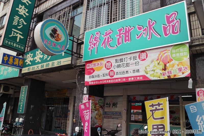 160814 台中綿花甜冰品003.JPG