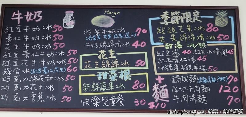 160814 台中綿花甜冰品006.JPG