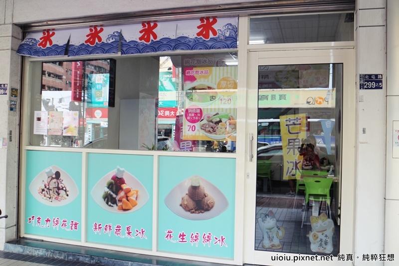 160814 台中綿花甜冰品012.JPG