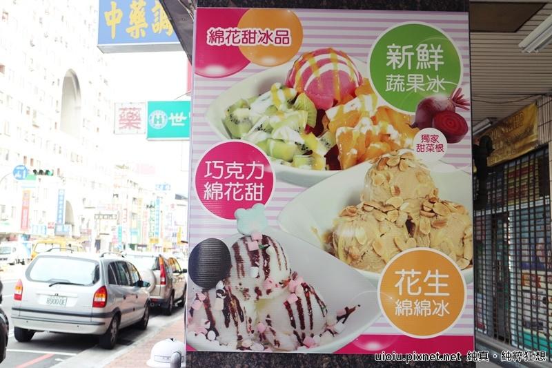 160814 台中綿花甜冰品013.JPG