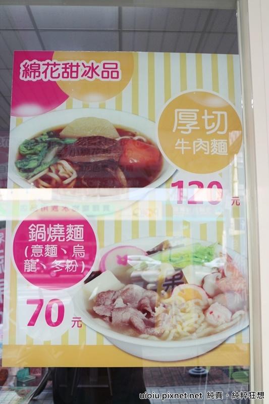 160814 台中綿花甜冰品014.JPG
