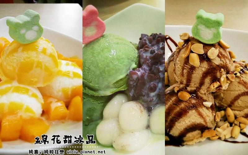 160814 台中綿花甜冰品024.jpg