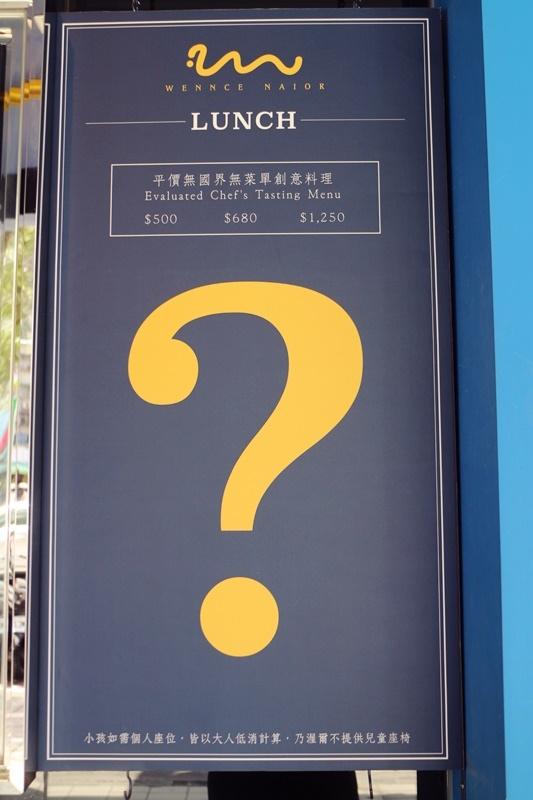 160818 台北 乃渥爾 午間無菜單料理003.JPG