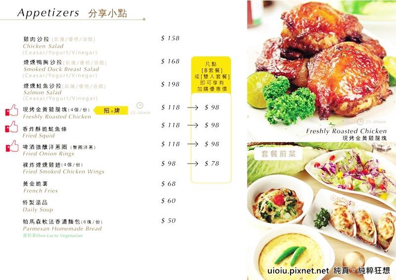 160901 新竹 芙歐 輕dinner011.jpg