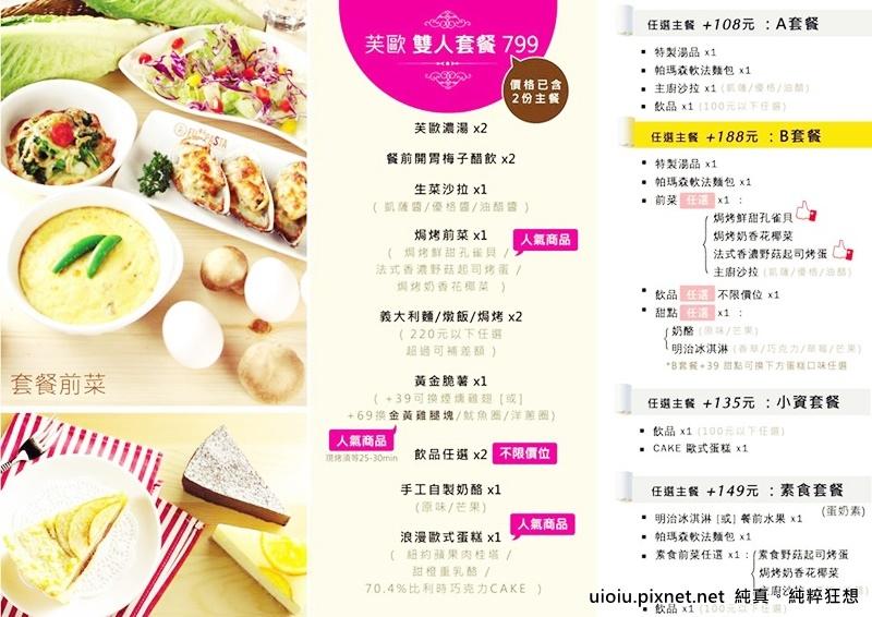 160901 新竹 芙歐 輕dinner015.jpg