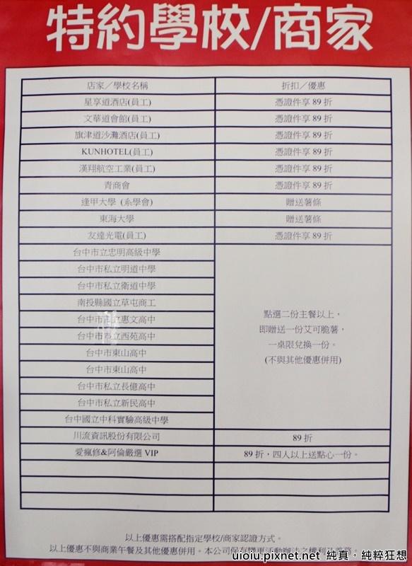 160904 台中 艾可先生007.JPG