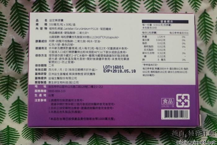 惠生研 快樂益生菌011.JPG