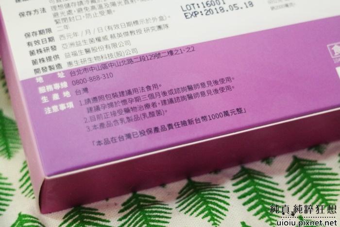惠生研 快樂益生菌012.JPG