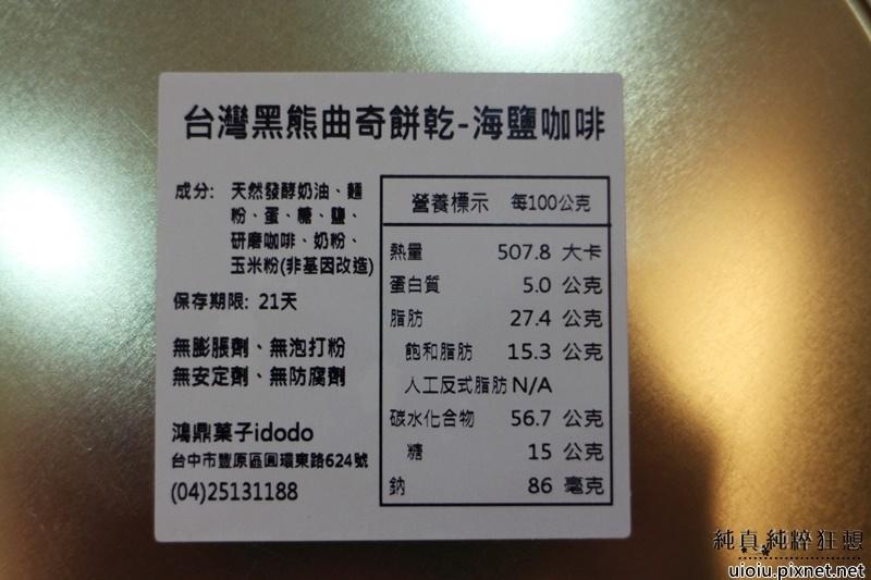 鴻鼎果子 黑熊曲奇006.JPG