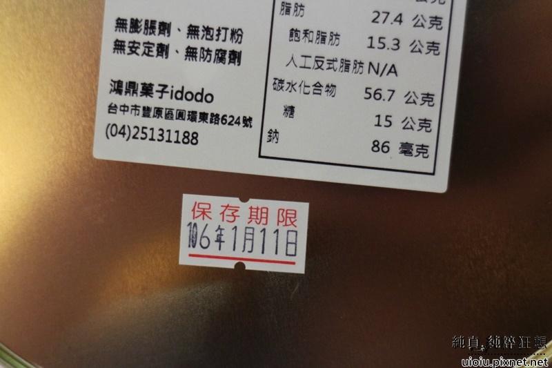 鴻鼎果子 黑熊曲奇008.JPG