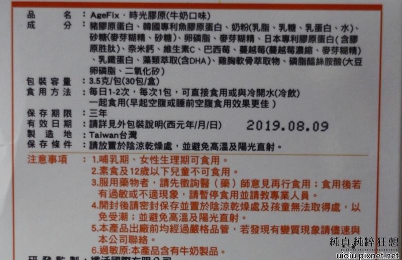 agefix牛奶時光膠原004.JPG