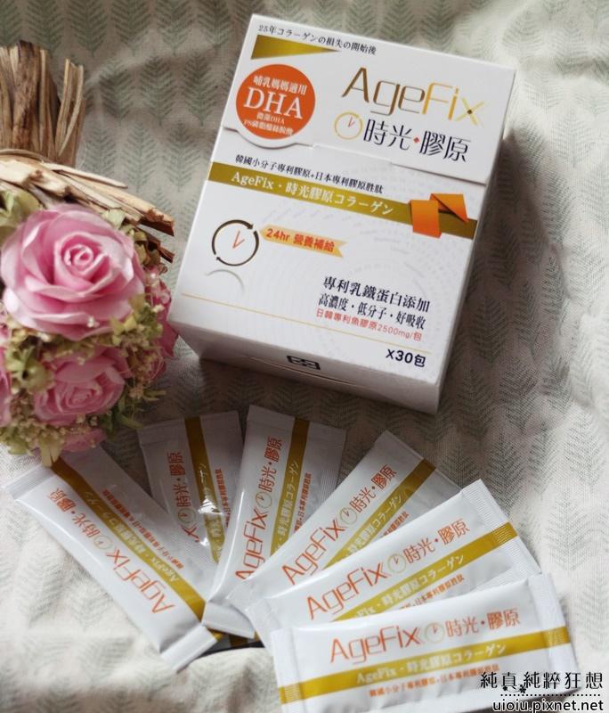 agefix牛奶時光膠原007.JPG
