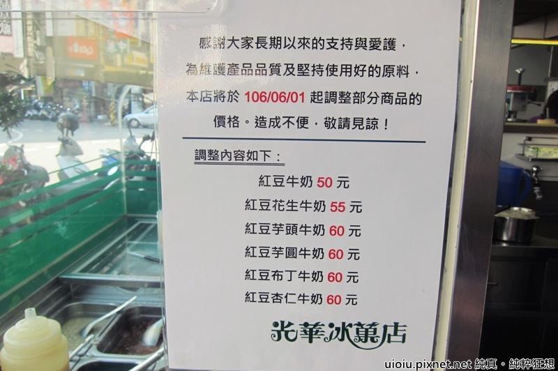 170812 新竹 光華冰果店010.JPG