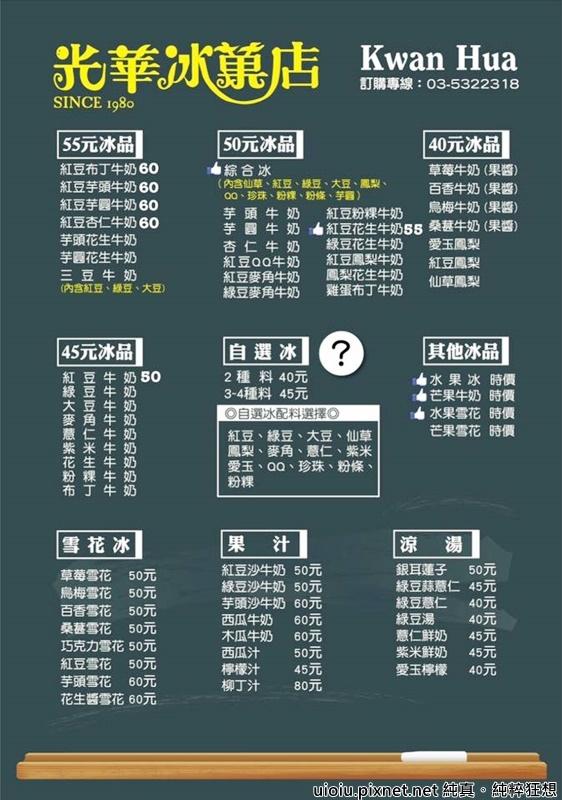 170812 新竹 光華冰果店011.jpg