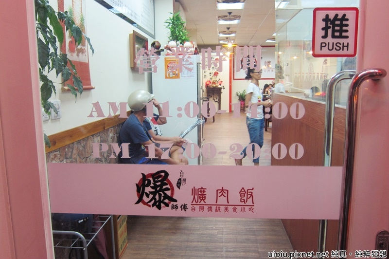 170812 新竹 爆師傅爌肉飯003.JPG
