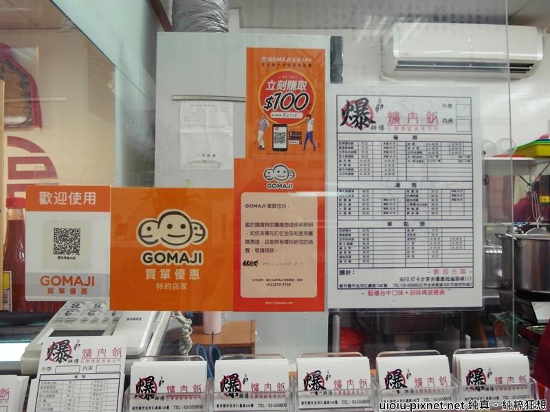 170812 新竹 爆師傅爌肉飯010.JPG