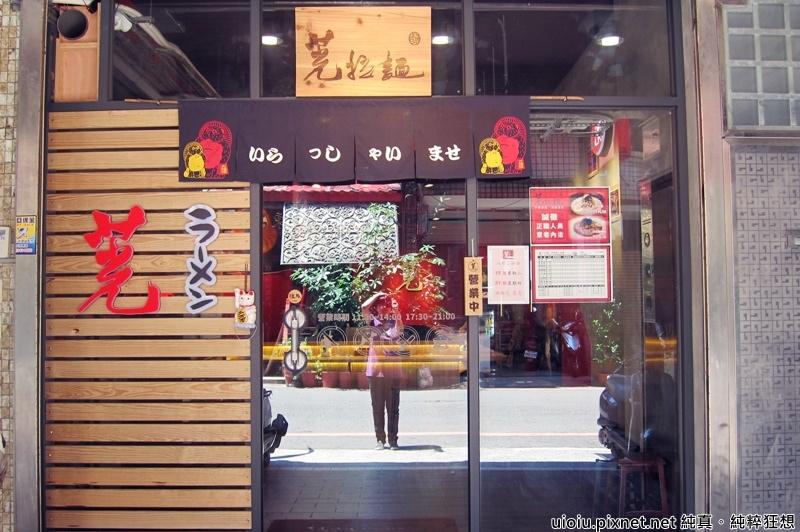 170819 新竹 茪拉麵007.JPG
