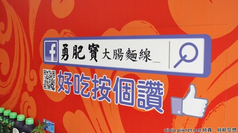 171021 新竹 勇肥寶大腸麵線020.JPG