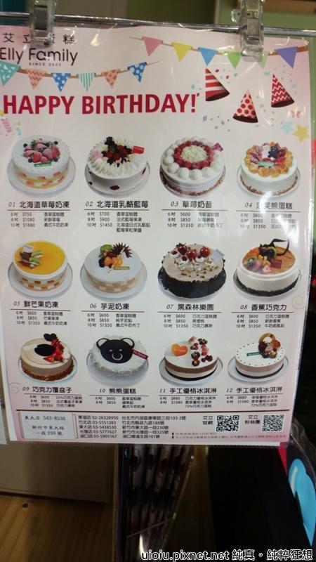 171028 新竹 艾立cake033.JPG