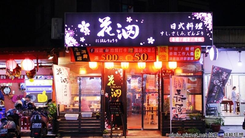 171026 新竹 花沺日式料理001.JPG