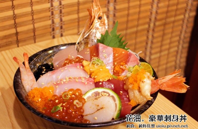 171026 新竹 花沺日式料理000.JPG