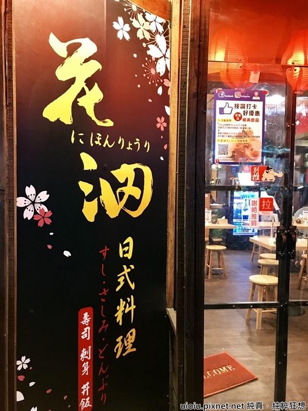 171026 新竹 花沺日式料理012.jpg