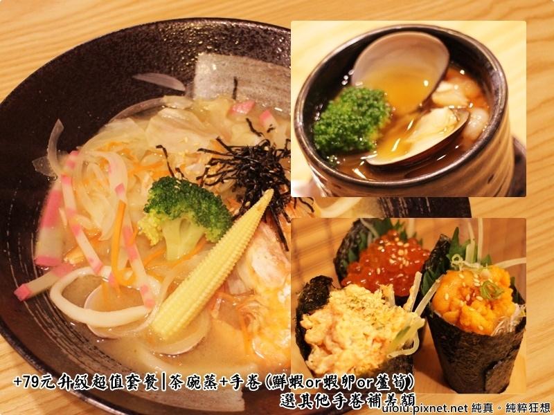 171026 新竹 花沺日式料理010.jpg