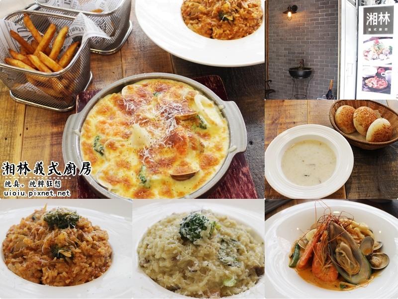 171028 新竹 湘林義式廚房000.jpg