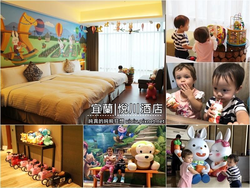 180610 悅川酒店000.jpg