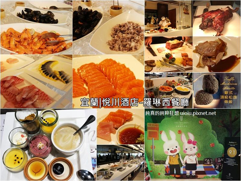 180610 悅川酒店 吃到飽000.jpg