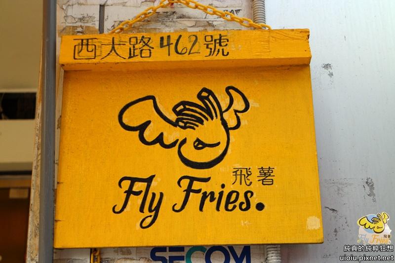 180704 新竹 飛薯001.JPG