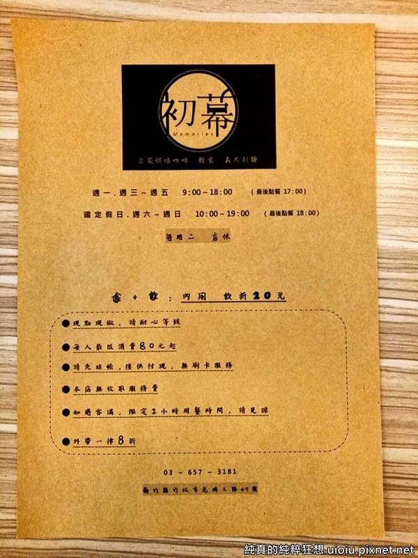 180830 竹北 初幕cafe035.jpg