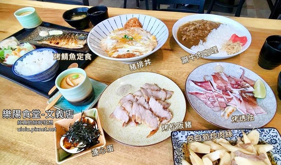 180901 竹北 樂陽食堂文義店000.jpg