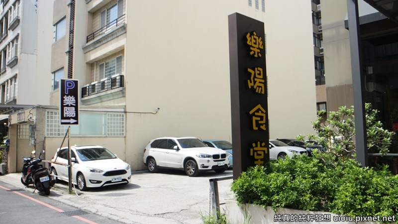 180901 竹北 樂陽食堂文義店006.JPG