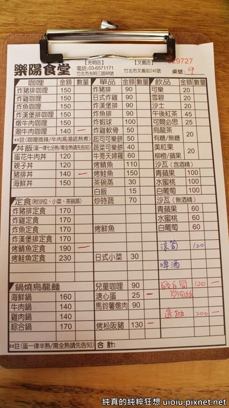 180901 竹北 樂陽食堂文義店008.JPG