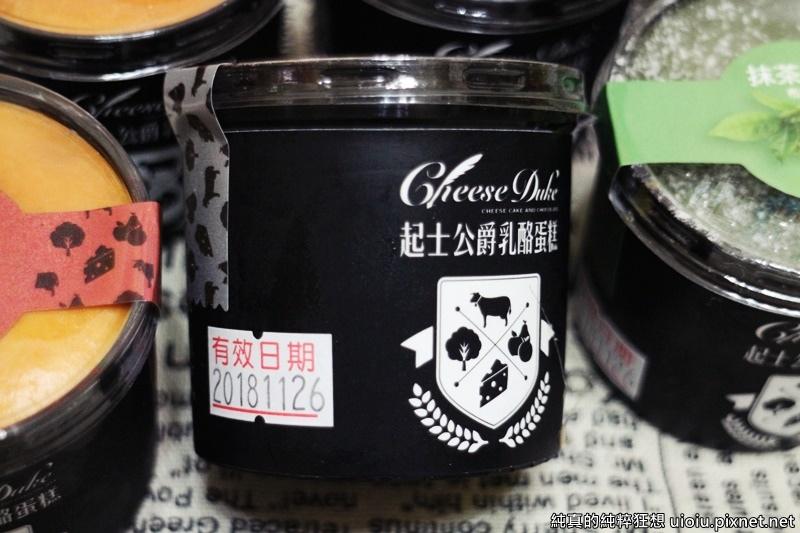 Cheese Duke011.JPG