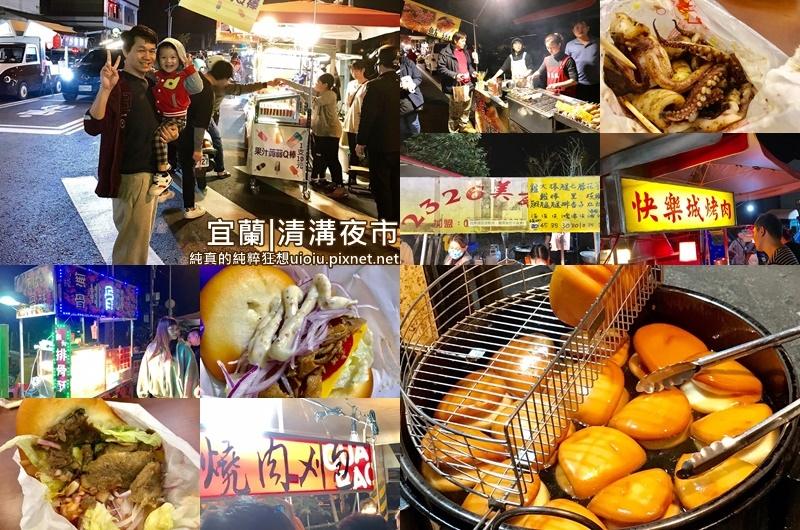 清溝夜市cover.jpg