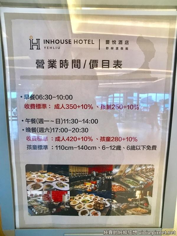 190324 野柳 薆悅酒店051.jpg