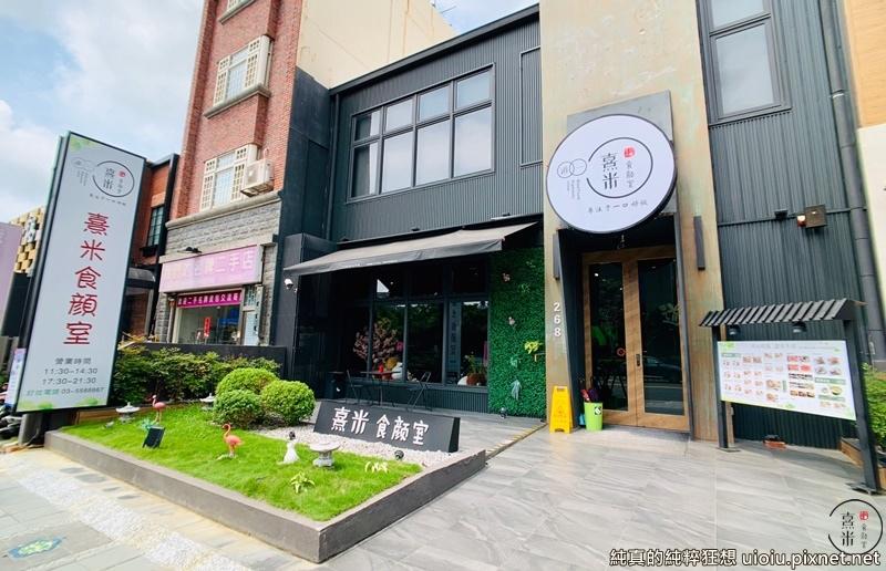 喜米食顏室001.jpg