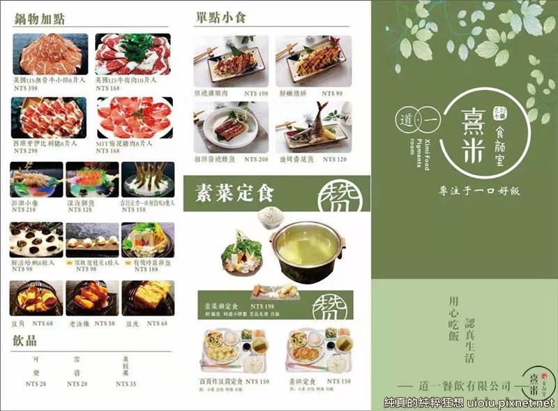 喜米食顏室014.jpg