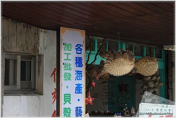 10澎湖行day3-100.JPG