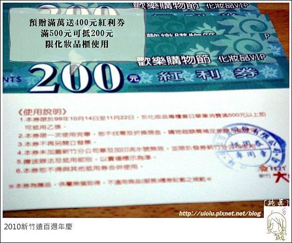 2010新竹遠百週年慶28.JPG