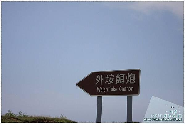 10澎湖行day3-64.JPG