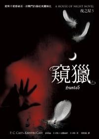 窺獵(夜之屋5).jpg