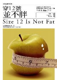 穿12號並不胖:海瑟威爾斯系列一.jpg