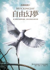 自由幻夢(飢餓遊戲3).jpg