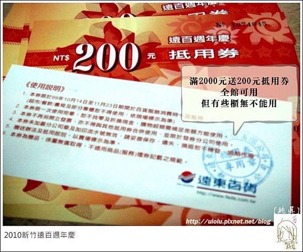 2010新竹遠百週年慶30.JPG